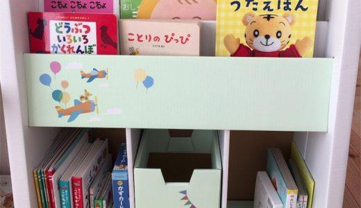 【便利】子供用ダンボール家具は赤ちゃん家庭におススメ!絵本が読みたくなるブックシェルフを実際に組み立ててみた!