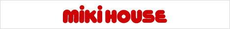 人気のミキハウスシューズが最安値!2017年2月26日までのシューズモニターキャンペーンを見逃すな!!!