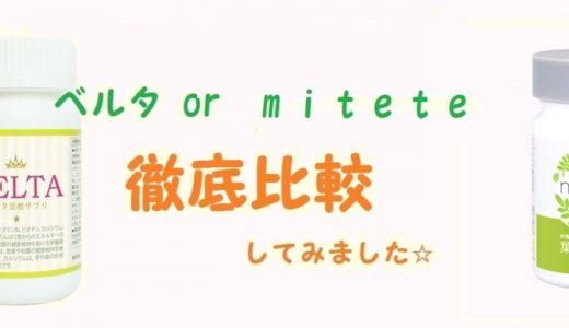 ベルタ葉酸サプリとAFC「mitete葉酸サプリ」比較!成分・コスパ、どっちで選ぶ?!