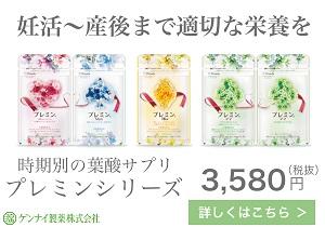 妊活中にはプレミン!大切な時期に必要な栄養素が取れる葉酸サプリ☆